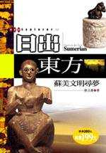 日出東方 =  Dawn in the east:Sumerian : 蘇美文明尋夢 /