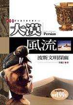 大漠風流 :  波斯文明探幽 = Glory of desert: persian /