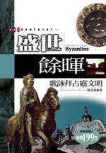 盛世餘暉 =  Last days of empire: byzantine : 歌詠拜占庭文明 /