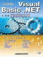 VB.NET程式設計入門