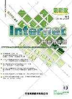 Internet入門應用手冊:最新版