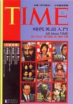 TIME時代英語入門