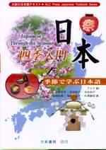 日本四季入門 = 季節で學ぶ日本語 /