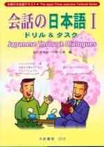 會話の日本語