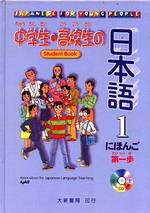 中學生.高校生の日本語