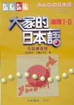大家的日本語,進階Ⅰ.II,句型練習冊