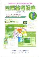 日語基礎講座