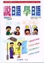 說日語學日語