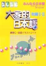 大家的日本語 :  初級I⋅II : 練習C⋅会話イラストツ-ト = みんなの日本語 /