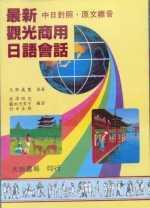 最新觀光商用日語會話(書+4卡帶)