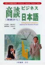 商談日本語(初級)-CD