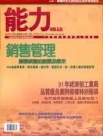 (雜誌)能力雜誌1年12期 (...