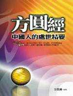方圓經:中國人的處世精要