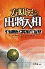 方圓經之出將入相:中國歷代將相的智慧