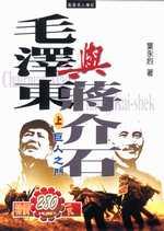 毛澤東與蔣介石 = Chairman Mao & Chiang Kai-shek
