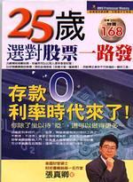 25歲選對股票一路發