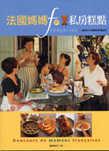 法國媽媽的私房糕點:值得代代相傳的幸福滋味