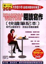 閱讀寫作:快讀筆記本