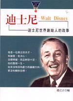 迪士尼:迪士尼世界創始人的故事