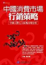 中國消費市場行銷策略—中國大陸七大區塊市場分析