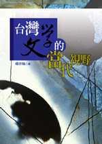 台灣文學的當代視野 /