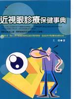 近視眼診療保健事典
