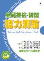 全民英檢 : 初級聽力測驗 = General English proficiency test