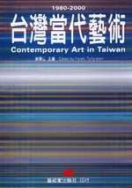 台灣當代藝術 : 1980-2000 = Contemporary art in Taiwan