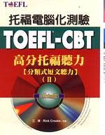 TOEFL-CBT高分托福聽力 :  托福電腦化測驗 : 分類式短文聽力.