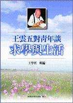 王雲五對青年談求學與生活