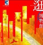 飛行台北 : 逛博物館