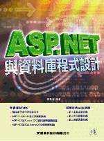 ASP.NET與資料庫程式設計