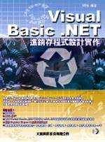 Visual Basic.NET進銷存程式設計實作 /