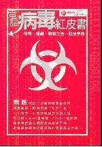 電腦病毒紅皮書 : 病毒、蠕蟲、駭客三合一防治手冊