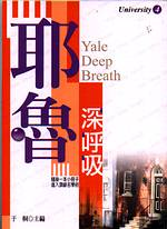 耶魯深呼吸 =  Yale deep breath /