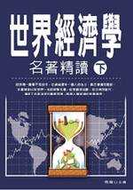 世界經濟學名著精讀