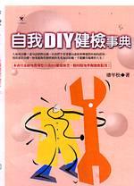 自我DIY健檢事典