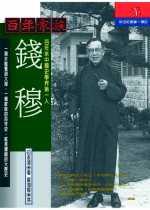 百年家族:錢穆:百年來中國史學界第一人