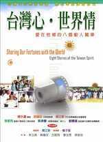 台灣心.世界情 : 愛在他鄉的八個動人篇章 = Sharing our fortunes with the world : eight stories of the Taiwan spirit