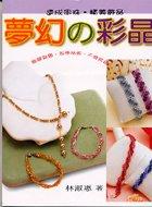 曼妙彩晶精品:夢幻の彩晶