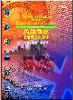 英語國家社會與文化讀本 :  英國.澳洲.紐西蘭 = The society and culture of major English-Speaking countries : an introduction /