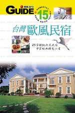 台灣歐風民宿:25家精緻歐式民宿.8家經典特色小屋