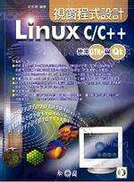 Linux C/C++視窗程式設計:使用GTK+與Qt