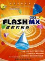 FLASH MX中文版躍動的網頁
