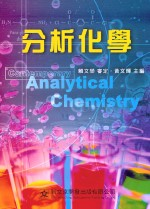 分析化學 =  Contemporary analytical chemistry /