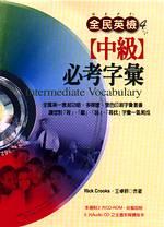 全民英檢[中級]必考字彙 = Intermediate vocabulary