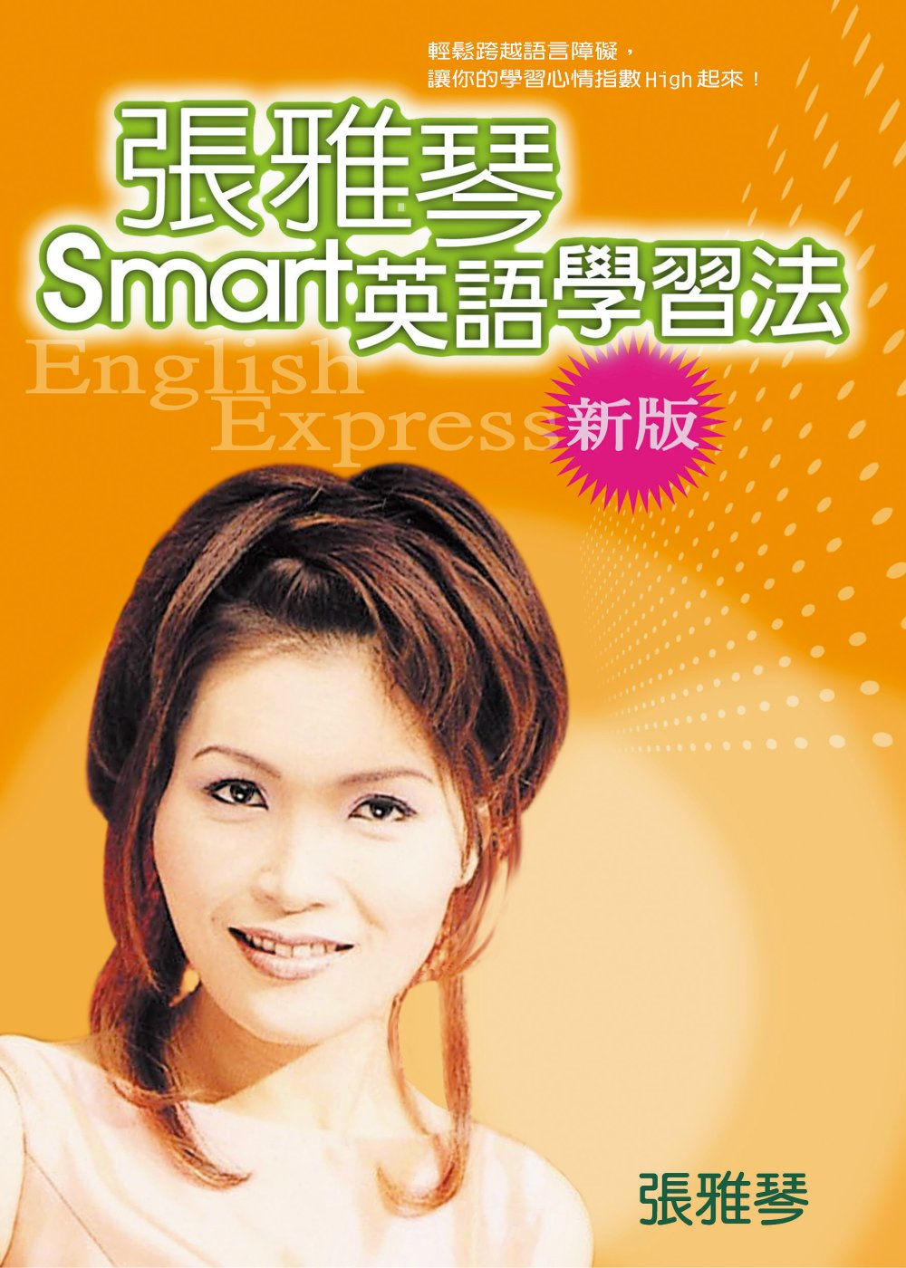 張雅琴Smart英語學習法 /