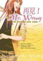 再見!Mr. Wrong