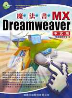 Dreamweaver MX中文版魔法書 /