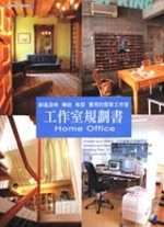 工作室規劃書 = Home office design